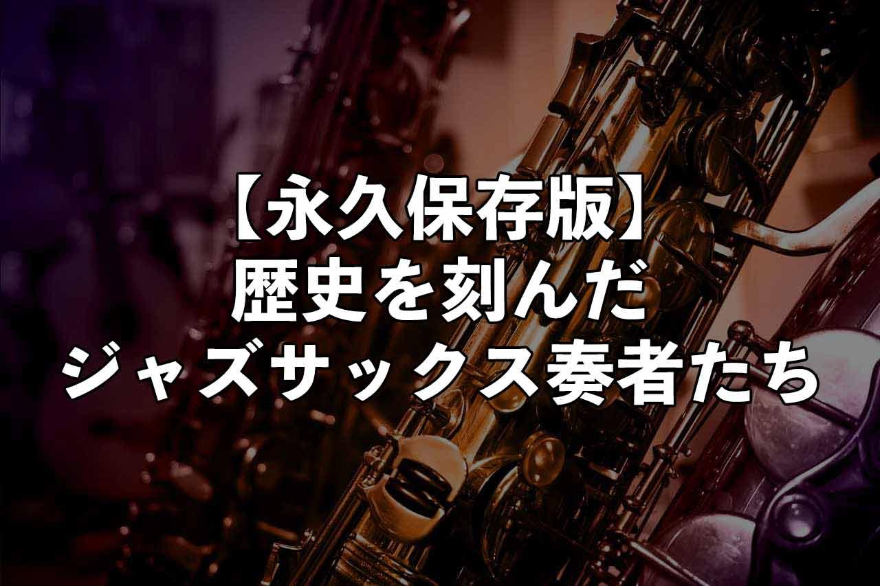 永久保存版】歴史を刻んだジャズサックス奏者たち